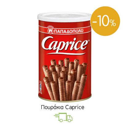 Πουράκια Caprice