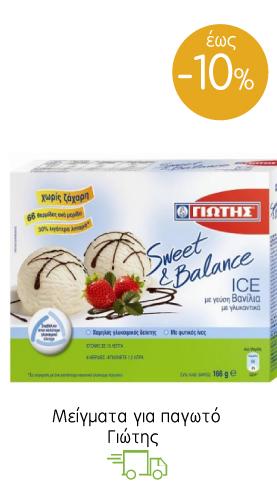 Μείγματα για παγωτό Γιώτης