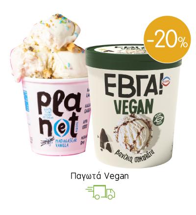 Παγωτά Vegan