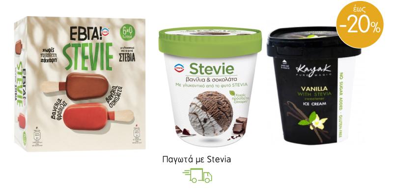 Παγωτά με Stevia