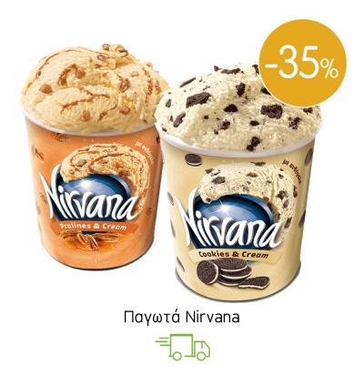 Παγωτά Nirvana