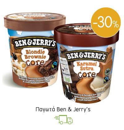 Παγωτά Ben & Jerry's