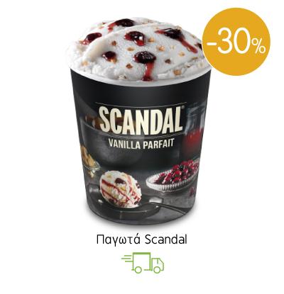 Παγωτά Scandal