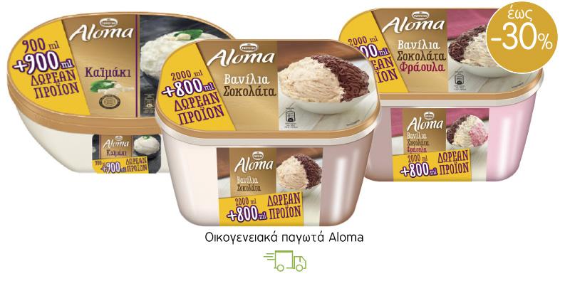 Oικογενειακά παγωτά Aloma