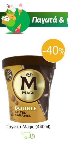 Παγωτά Magic (440ml)
