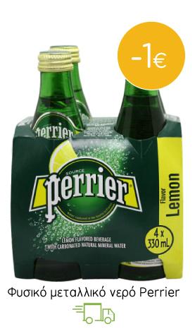 Νερό φυσικό μεταλλικό ανθρακούχο Perrier