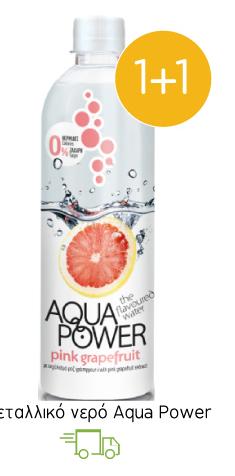 Aqua Power: με την αγορά 2 οποιωνδήποτε τεμαχίων το 1 δώρο