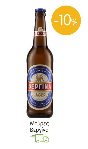 Μπύρες Βεργίνα