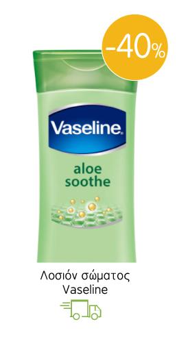Ενυδάτωση Vaseline