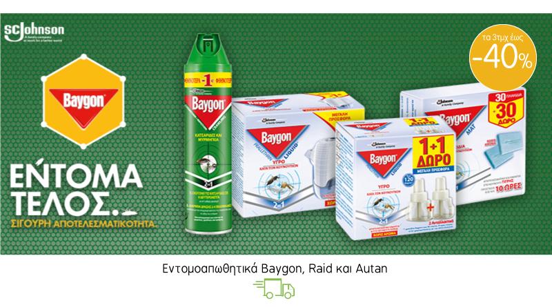 Eντομοαπωθητικά Baygon, Raid και Autan