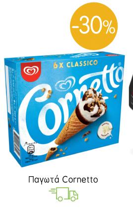 Παγωτά Cornetto
