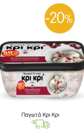 Παγωτά Kri Kri