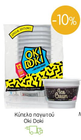 Κύπελα παγωτού Oki Doki