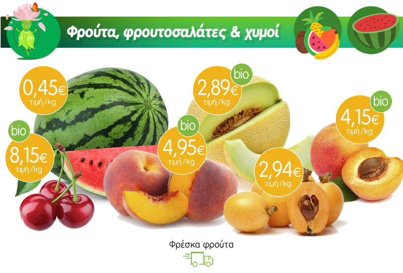 Καλοκαιρινά φρέσκα φρούτα