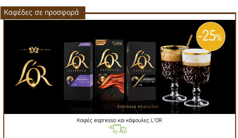 Καφές espresso και κάψουλες L'OR