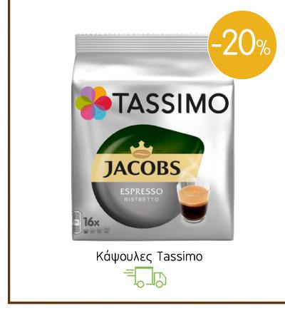 Καφές espresso και κάψουλες Jacobs