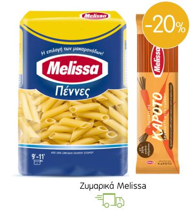 Zυμαρικά Melissa