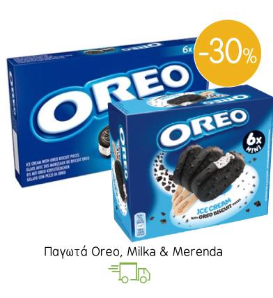 Παγωτά Oreo, Milka & Merenda