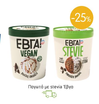 Παγωτά με stevia Έβγα