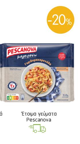 Έτοιμα γεύματα Pescanova