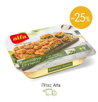 Πίτες Alfa
