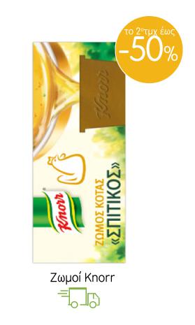 Ζωμοί Knorr