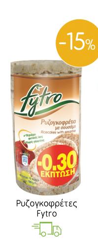 Ρυζογκοφρέτες Fytro