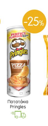 Πατατάκια Pringle
