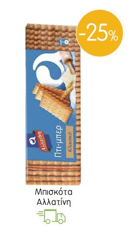 Μπισκότα Αλλατίνη