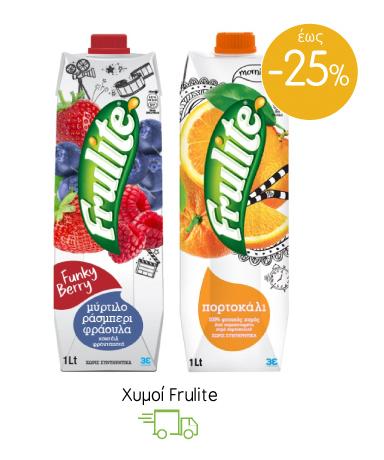 Χυμοί Frulite