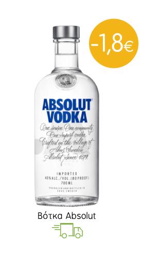 Βότκα Absolut (700 ml)