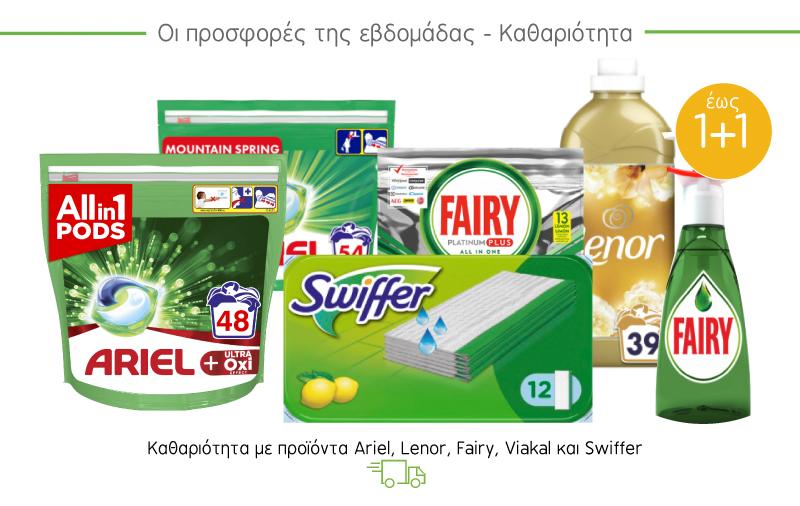 Καθαριότητα με Ariel, Lenor, Fairy, Viakal & Swiffer