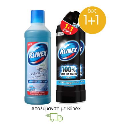 Απολύμανση με Klinex