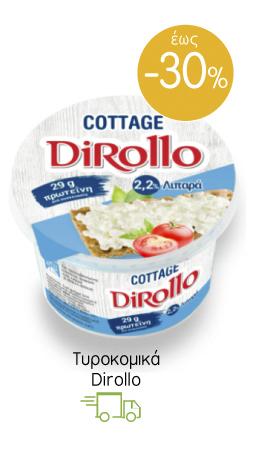 Τυρί Dirollo