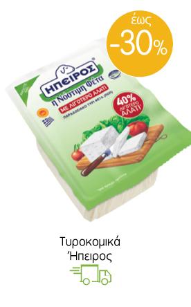 Τυρί Ήπειρος