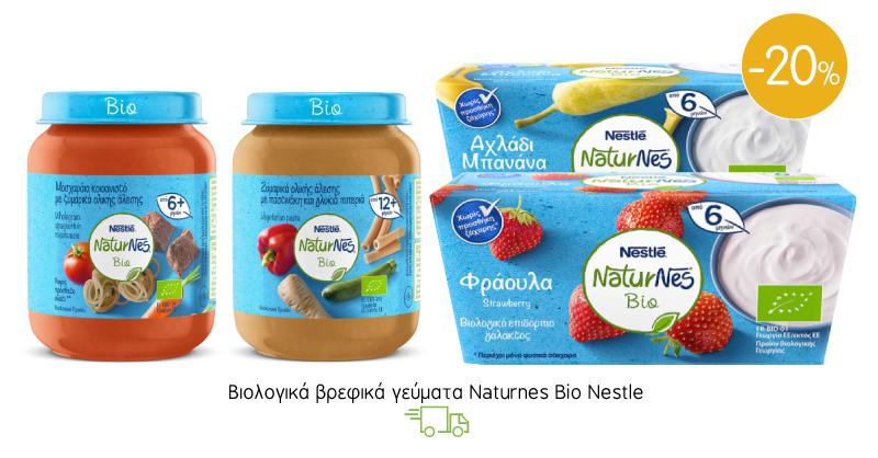 Βιολογικά βρεφικά γεύματα Naturnes Bio Nestle