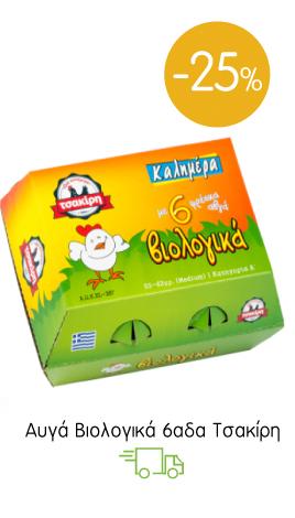Αυγά Βιολογικά 6αδα Τσακίρη