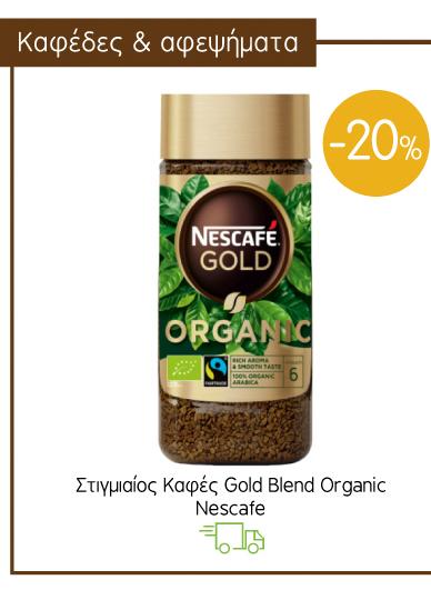 Στιγμιαίος Καφές Gold Blend Organic Nescafe