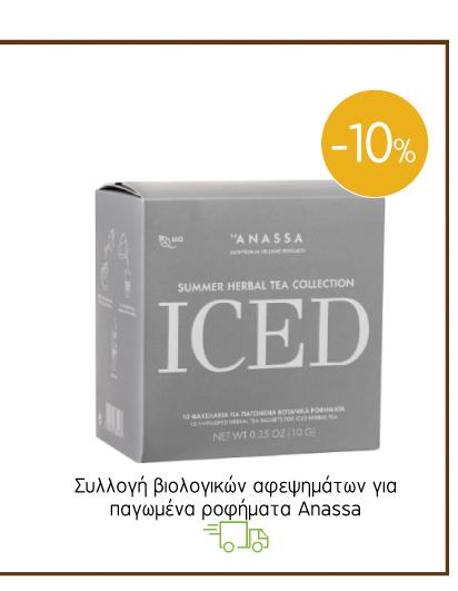 Συλλογή βιολογικών αφεψημάτων για παγωμένα ροφήματα Anassa