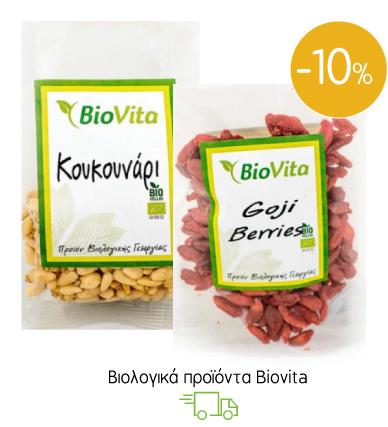 Βιολογικά προϊόντα Biovita