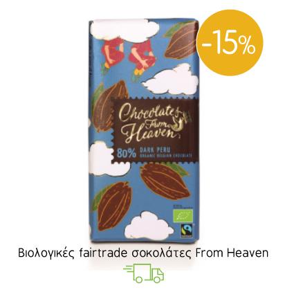Βιολογικές fairtrade σοκολάτες From Heaven