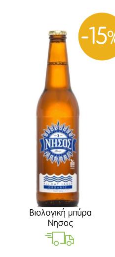 Βιολογική μπύρα Νησος