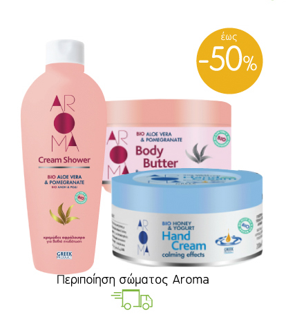 Περιποίηση σώματος Aroma
