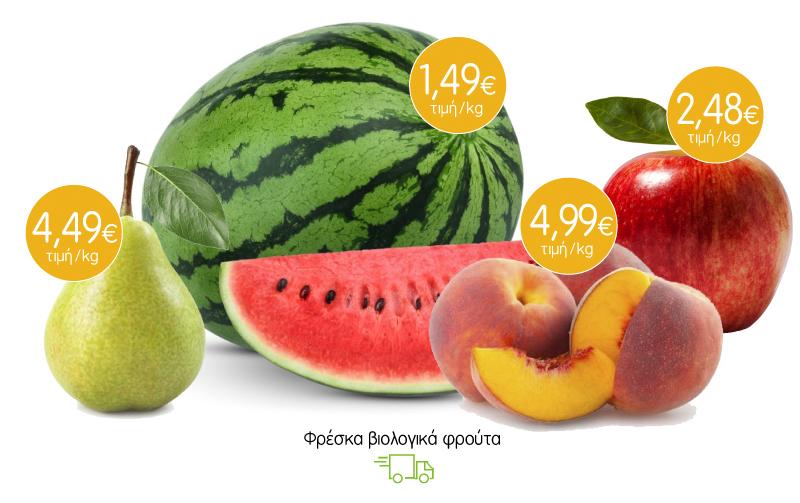 Βιολογικά φρέσκα φρούτα