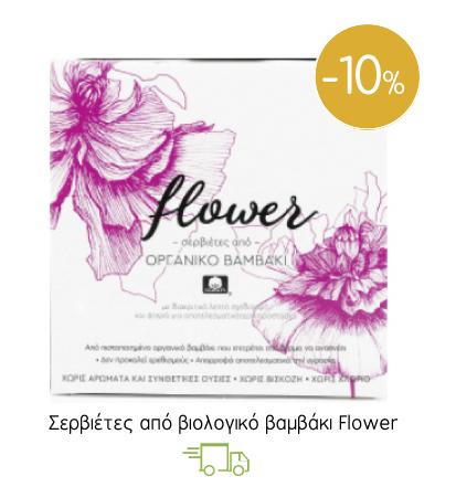 Σερβιέτες Flower Organic