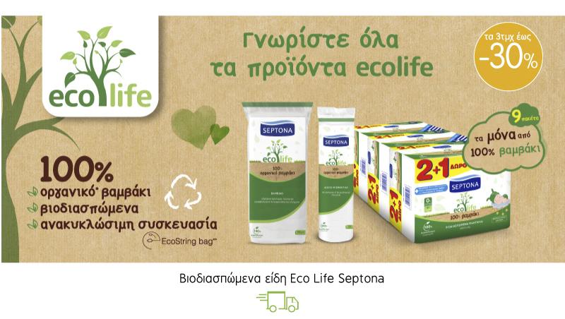 Βιοδιασπώμενο είδη Ecolife Septona