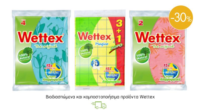 Bιοδιασπώμενα και κομποστοποιήσιμα Wettex