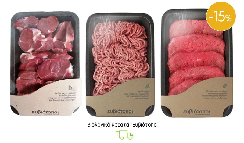 Βιολογικά κρέατα Ευβιότοποι