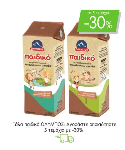 Γάλα παιδικό ΟΛΥΜΠΟΣ: Αγοράζοντας 5 οποιαδήποτε προϊόντα κερδίζετε έκπτωση -30%