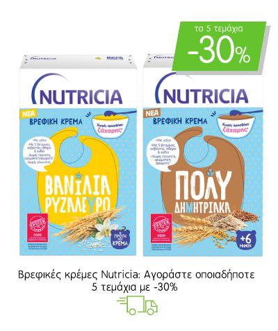 Βρεφικές κρέμες Nutricia: Αγοράζοντας 5 οποιαδήποτε προϊόντα κερδίζετε έκπτωση -30%